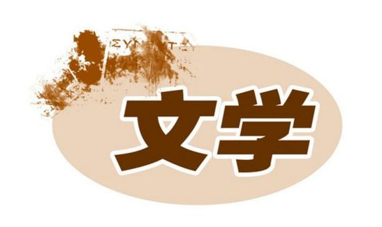 <strong><font color='#CC0000'>文学翻译</font></strong>
